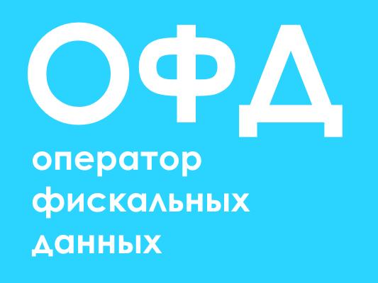 ОФД Главная