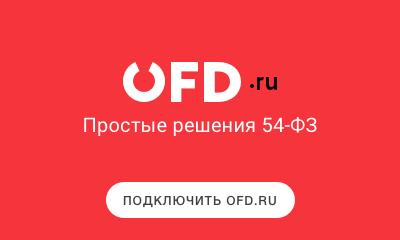 Услуги оператора фискальных данных