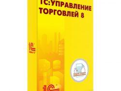1С:Управление торговлей 8. Базовая версия.