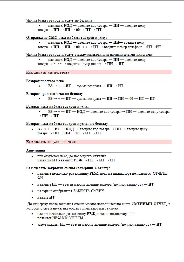 Инструкция от ККТ меркурий лист 2